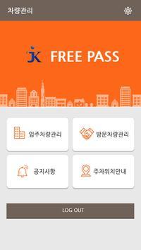 JKFreePass apk screenshot