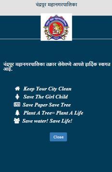CMC Grievance Redressal poster