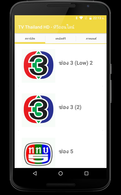 TV Thailand HD - ทีวีออนไลน์ for Android - APK Download