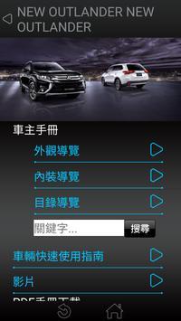 中華三菱汽車-使用手冊 apk screenshot