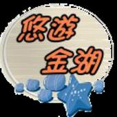 悠遊金湖 icon
