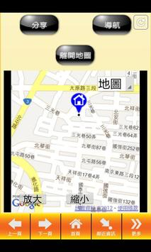 大可意念文創商品服務 apk screenshot