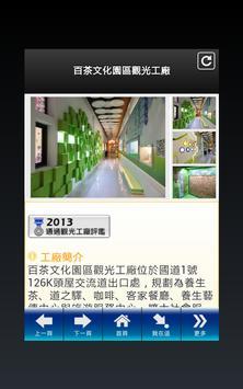 觀光工廠自在遊離線版 screenshot 4