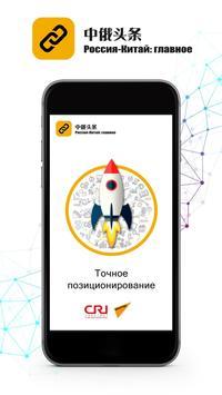 Россия-Китай: главное poster