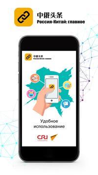 Россия-Китай: главное screenshot 1