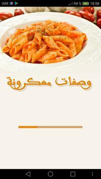 اكلات معكرونة متنوعة poster