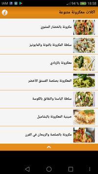 اكلات معكرونة متنوعة apk screenshot