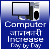 Computer jankari increase day by day:- icon