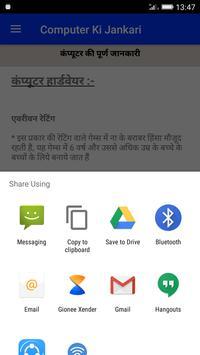 Computer jankari increase day by day:- screenshot 6