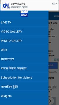 Calcutta News screenshot 2