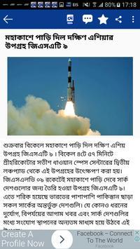 Calcutta News screenshot 4