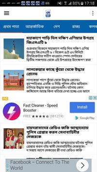Calcutta News screenshot 5