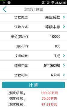 银行通 apk screenshot