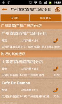 预定饭店大全 screenshot 1