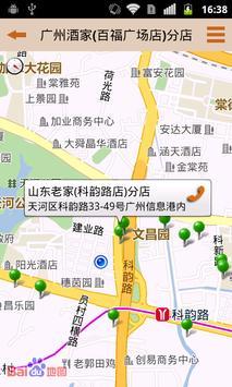 预定饭店大全 screenshot 2