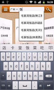 预定饭店大全 screenshot 3