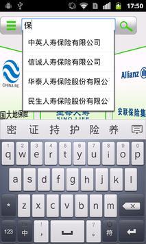 我的保险大全 apk screenshot