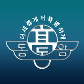 동암고 동문 icon