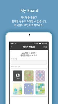 동암고 동문 apk screenshot