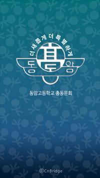 동암고 동문 poster