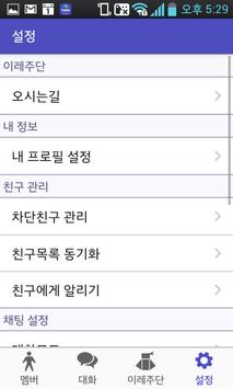 이레주단 RealChat screenshot 4