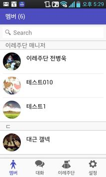 이레주단 RealChat screenshot 1