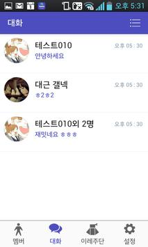 이레주단 RealChat screenshot 2
