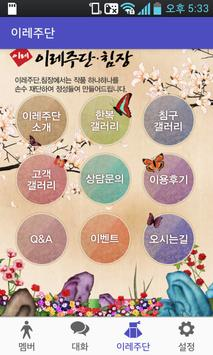 이레주단 RealChat screenshot 3
