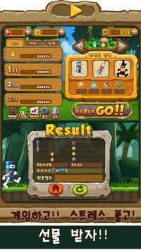 애드런 (AD RUN) screenshot 2