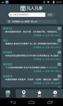 凡人凡事 screenshot 3