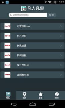 凡人凡事 screenshot 1