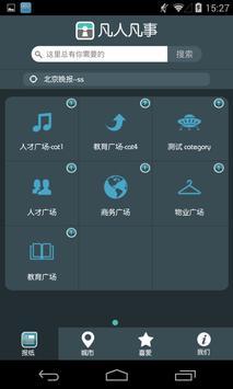 凡人凡事 screenshot 2