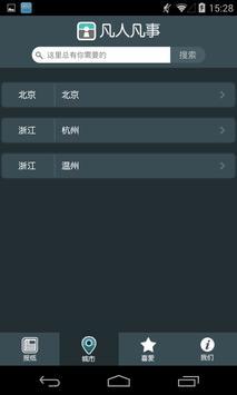 凡人凡事 screenshot 5