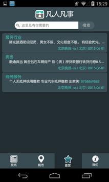 凡人凡事 screenshot 6