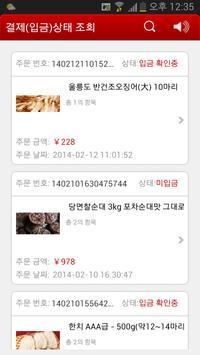 씨엘마트-중국생활마트(ChinaLife) apk screenshot