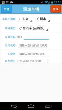 全国违章查询 screenshot 1