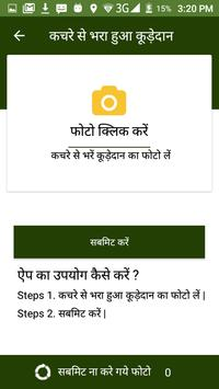 Garbage Bin Gorakhpur screenshot 1