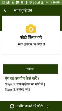 Garbage Bin Gorakhpur screenshot 2