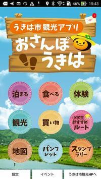 うきはさんぽ poster