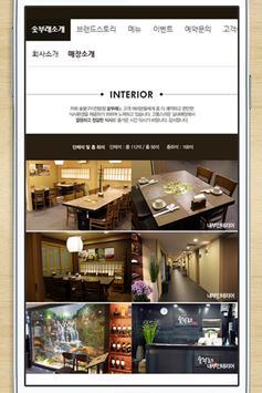 숯불구이전문점 숯부래 screenshot 1
