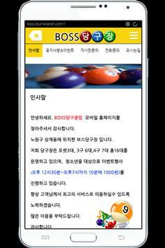 보스당구장 apk screenshot