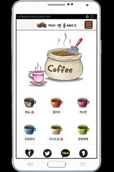 커피앤홈서비스 poster