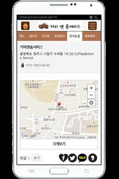 커피앤홈서비스 apk screenshot
