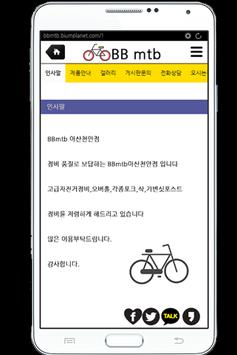 BBmtb apk screenshot