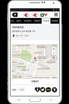 킥보이 apk screenshot