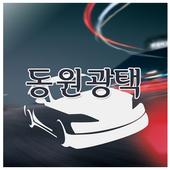 동원광택 icon