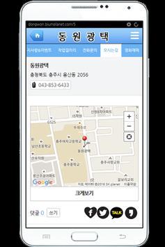 동원광택 apk screenshot