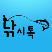 낚시톡 icon
