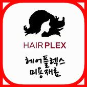 헤어플렉스미용재료 icon