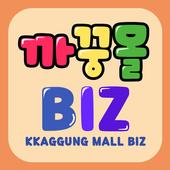 까꿍몰 BIZ-기업판촉 폐쇠몰 icon